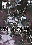 封神演義 7 (集英社文庫 ふ 26-13)