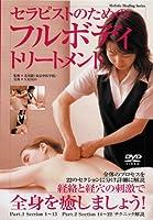 セラピストのためのフルボディトリートメント [DVD]