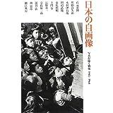 日本の自画像―写真が描く戦後1945‐1964
