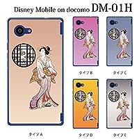 SHARP Disney Mobile on docomo DM-01H ケース カバー 日本美人 JAPANESE BIJIN TYPE1【タイプA】 ディズニー モバイル カバー Disney Mobile on docomo DM-01H dm01h docomo ドコモ ハードケース DM-01Hカバー DM-01Hケース Disneyカバー Disneyケース ディズニーカバー ディズニーケース シャープ デザイン かわいい おしゃれ スマホケース スマホカバー ハード クリア