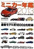 ミニカー年鑑 2013 (NEKO MOOK 1851)
