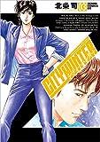 シティーハンター XYZ edition 3 (ゼノンコミックス)