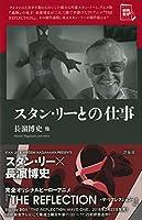 スタン・リーとの仕事 (映画秘宝セレクション)