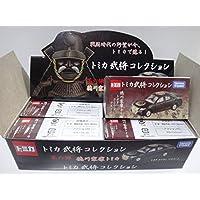 トミカ武将コレクション 徳川家康 トミカ 4台セット ディスプレイボックス付き