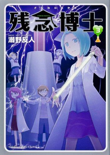 残念博士 (3) (カドカワコミックス・エースエクストラ)の詳細を見る