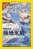 NATIONAL GEOGRAPHIC (ナショナル ジオグラフィック) 日本版 2007年 06月号 [雑誌]