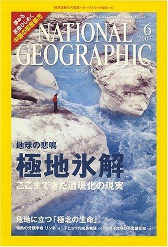 NATIONAL GEOGRAPHIC (ナショナル ジオグラフィック) 日本版 2007年 06月号 [雑誌]の詳細を見る