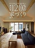 満足度120%の家づくり (別冊住まいの設計)