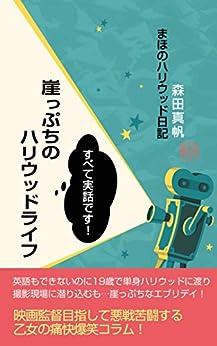 [森田真帆]の崖っぷちのハリウッドライフ (シネマトゥデイ文庫)