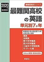 最難関高校の英語 単元別7か年 2020年度受験用  赤本 9006 (最難関高校シリーズ)