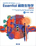 Essential細胞生物学 原書第2版