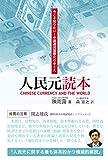 人民元読本―今こそ知りたい! 中国通貨国際化のゆくえ 画像