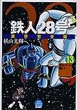 鉄人28号 13 原作完全版 (希望コミックススペシャル)