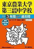 421東京農業大学第三高等学校附属中学校 2020年度用 3年間スーパー過去問 (声教の中学過去問シリーズ)