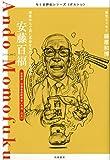 筑摩書房編集部 安藤百福 ――即席めんで食に革命をもたらした発明家 ちくま評伝シリーズ〈ポルトレ〉の画像