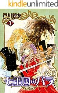 七王国のバラ 1巻 (冬水社・いち*ラキコミックス)