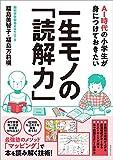 日本の読解力が低下している!?という話:ワイドナショー【2019/12/08】