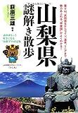 山梨県謎解き散歩 (新人物往来社文庫)
