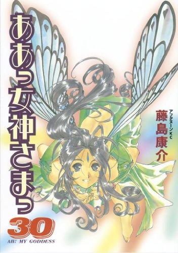 ああっ女神さまっ(30) (アフタヌーンコミックス)