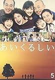 あいくるしい 第5巻[DVD]