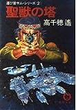 聖獣の塔 (徳間文庫―運び屋サム・シリーズ 2)
