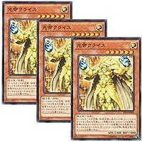 ★ 3枚セット ★遊戯王 日本語版 ST14-JPA03 Kuraz the Light Monarch 光帝クライス (ノーマル)