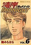 湾岸MIDNIGHT(6) (ヤンマガKCスペシャル (649))