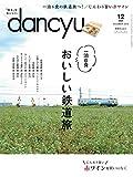 プレジデント社 'dancyu(ダンチュウ) 2018年12月号「おいしい鉄道旅」'