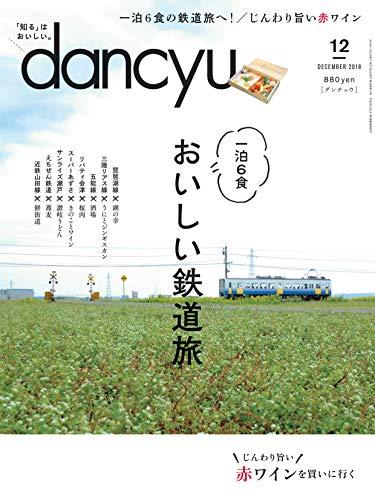 dancyu(ダンチュウ) 2018年12月号「おいしい鉄道旅」