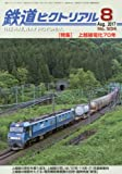 鉄道ピクトリアル 2017年 08 月号 [雑誌]
