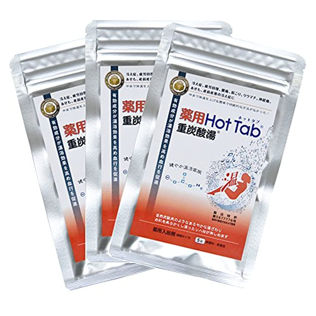 ブース熱心冊子薬用 Hot Tab 重炭酸湯 5錠入りx3セット