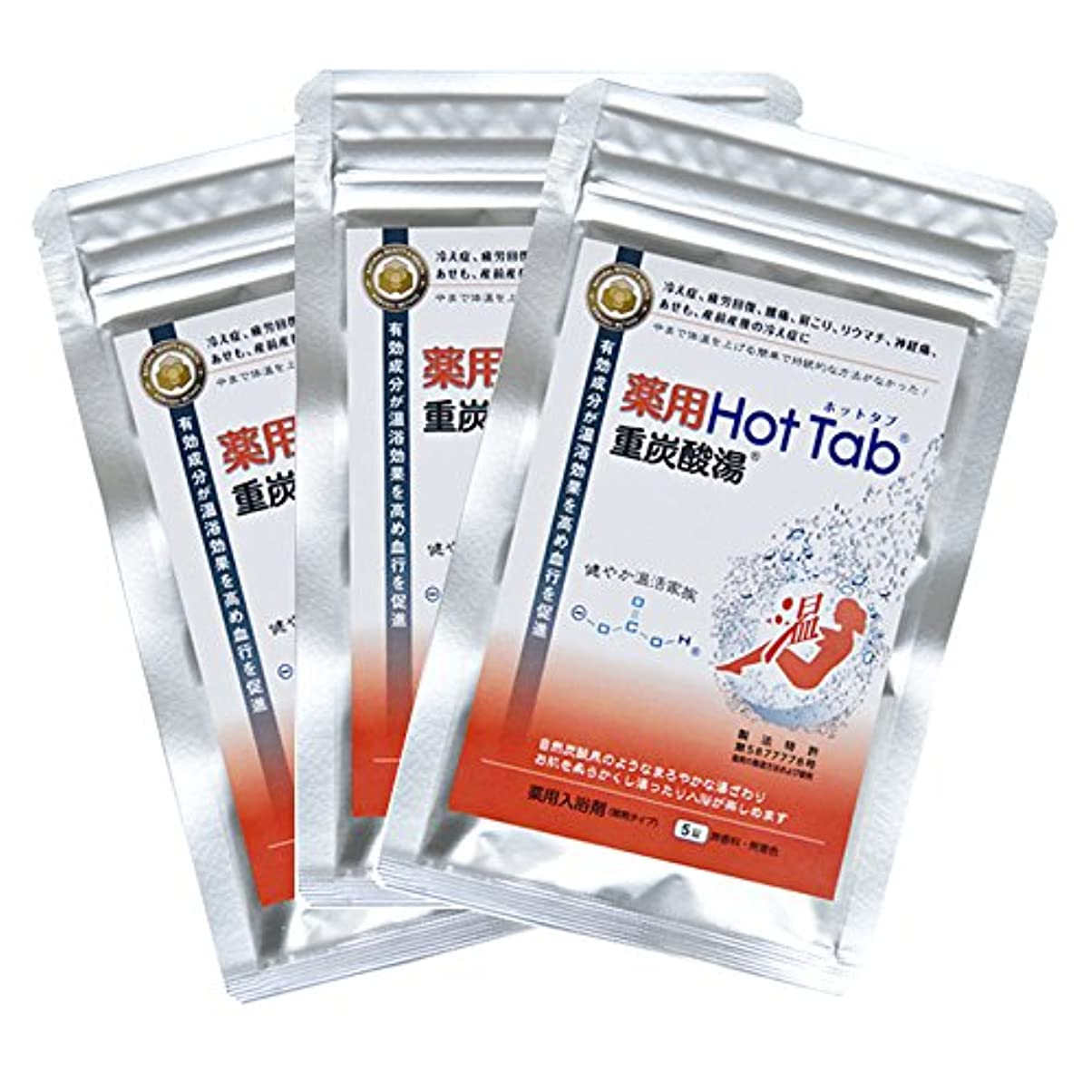 のぞき見ハッチバッジ薬用 Hot Tab 重炭酸湯 5錠入りx3セット