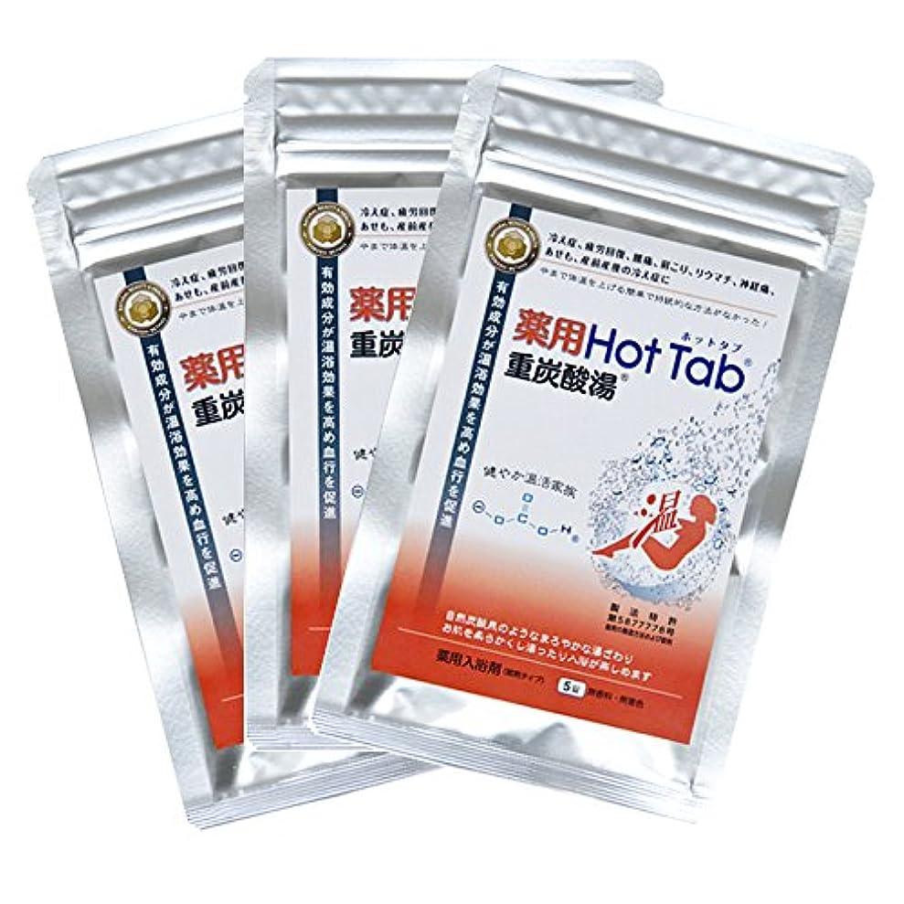 撤退の量藤色薬用 Hot Tab 重炭酸湯 5錠入りx3セット