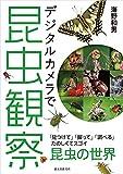 デジタルカメラで昆虫観察:「見つけて」「撮って」「調べる」  たのしくてスゴイ昆虫の世界