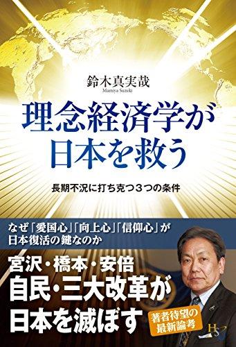 理念経済学が日本を救う~長期不況に打ち克つ3つの条件~ (幸福の科学大学シリーズ)の詳細を見る
