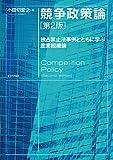 競争政策論---独占禁止法事例とともに学ぶ産業組織論