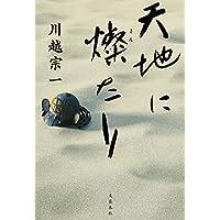 天地に燦たり (文春e-book)