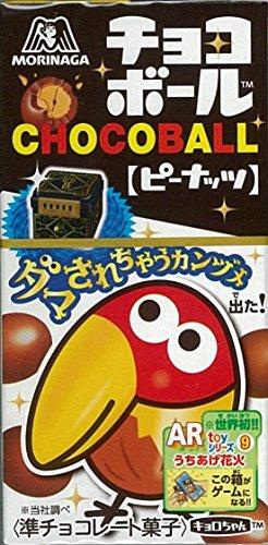 【訳あり】森永製菓 チョコボール ピーナッツ  28g×10個(賞味期限2017-05月の為在庫処分販売!)