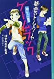 都会のトム&ソーヤ ゲーム・ブック 「館」からの脱出 (YA! ENTERTAINMENT)