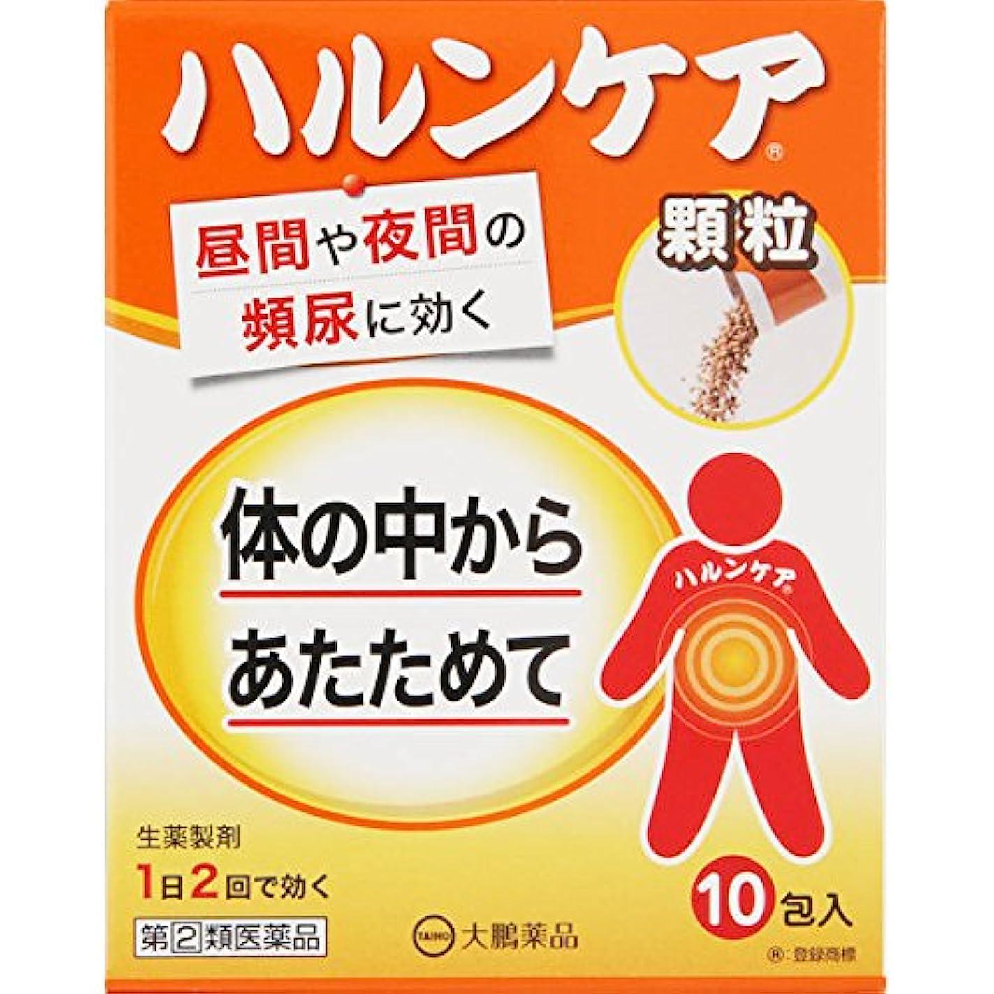 公演フィット文明化する【指定第2類医薬品】ハルンケア顆粒 10包