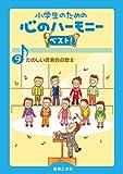 小学生のための 心のハーモニー ベスト! 9 たのしい音楽会の歌 2