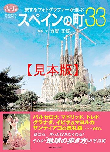 旅するフォトグラファーが選ぶスペインの町33 【見本】 (地球の歩き方BOOKS)