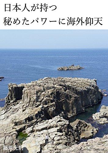 日本人が持つ秘めたパワーに海外仰天