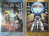 7- Eleven限定Gundamクリアカード4つ