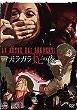 ガラガラ蛇の夜[DVD]