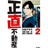 正直不動産(2) (ビッグコミックス)