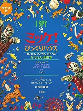 ポケット版 I SPY 2 ミッケ! びっくりハウス