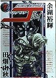 コミックマスターJ 7 (ヤングキングコミックス)