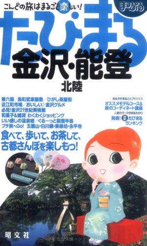 金沢・能登―北陸 (まっぷるたびまる 13)の詳細を見る