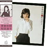 青春前期(8th)+α(紙ジャケット仕様)